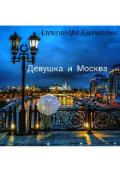 """Обложка книги """"Девушка и Москва"""""""