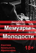 "Обложка книги ""Мемуары молодости"""