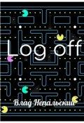 "Обложка книги ""Log off"""