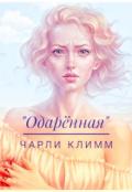 """Обложка книги """"Одарённая"""""""