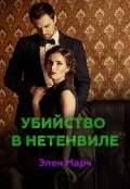 """Обложка книги """"Убийство в Нетенвиле """""""