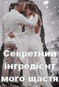 """Обкладинка книги """"Секретний інгрідієнт мого щастя """""""