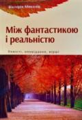"""Обкладинка книги """"Між фантастикою і реальністю"""""""