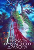 """Обложка книги """"Сбежать от властного дракона"""""""