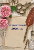 """Обложка книги """"Сборник стихов 2020 года."""""""