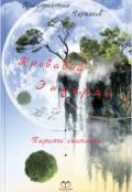 """Обложка книги """"Кровавый Эндеран"""""""