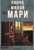 """Обложка книги """"Ранчо милой Мари"""""""