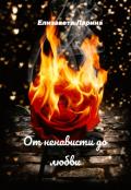 """Обложка книги """"От ненависти до любви"""""""