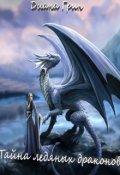"""Обложка книги """"Тайна ледяных драконов"""""""
