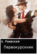 """Обложка книги """"Сашка Кузнецов. Первокурсник"""""""