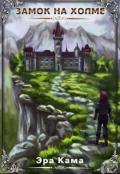"""Обложка книги """"Замок на холме"""""""