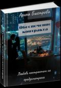 """Обложка книги """"Обеспечение контракта"""""""