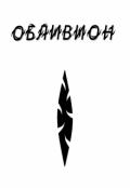 """Обложка книги """"Обливион"""""""