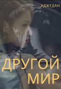 """Обложка книги """"Другой мир"""""""