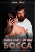 """Обложка книги """"Жестокие игры босса """""""