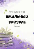 """Обложка книги """"Школьный призрак"""""""