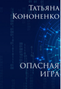 """Обложка книги """"Опасная игра"""""""