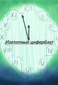 """Обложка книги """"Изотопный циферблат, часы 1 - 5"""""""