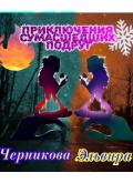 """Обложка книги """"Приключения сумасшедших подруг (русская версия)"""""""