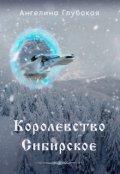"""Обложка книги """"Королевство Сибирское. 1 книга."""""""