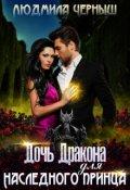 """Обложка книги """"Дочь Дракона для наследного принца"""""""