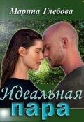 """Обложка книги """"Идеальная пара"""""""
