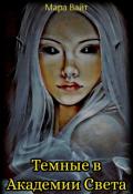 """Обложка книги """"Темные в Академии Света"""""""