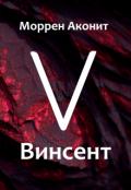 "Обложка книги ""Винсент"""