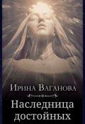 """Обложка книги """"Наследница достойных"""""""