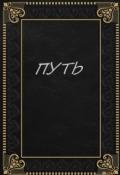 """Обложка книги """"Путь"""""""