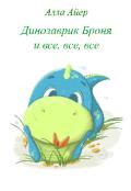"""Обложка книги """"Динозаврик Броня и все, все, все"""""""