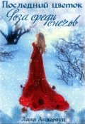 """Обложка книги """"Последний цветок. Роза среди снегов"""""""