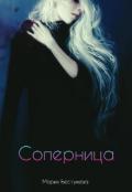 """Обложка книги """"Соперница"""""""