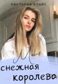 """Обложка книги """"Моя снежная королева """""""