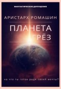 "Обложка книги ""Планета Грёз"""