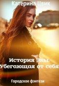"""Обложка книги """"История Эвы"""""""