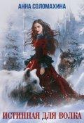 """Обложка книги """"Истинная для волка"""""""