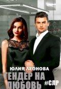 """Обложка книги """"Тендер на любовь"""""""