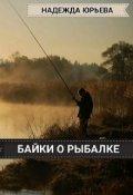 """Обложка книги """"Байки о рыбалке"""""""