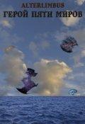 """Обложка книги """"Герой пяти миров. Океан"""""""