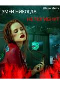 "Обложка книги ""Змеи никогда не погибнут"""
