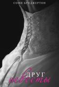 """Обложка книги """"Друг невесты"""""""