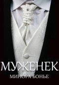 """Обложка книги """"Муженёк"""""""