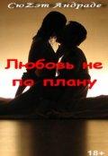 """Обложка книги """"Любовь не по плану"""""""