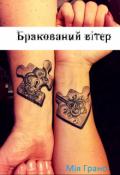 """Обкладинка книги """"Бракований вітер"""""""