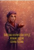 """Обложка книги """"Капелька волшебства перед новым годом."""""""