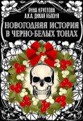 """Обложка книги """"Новогодняя история в черно-белых тонах"""""""