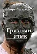 """Обложка книги """"Грязный язык"""""""