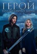"""Обложка книги """"Герой волшебного меча"""""""