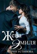 """Обложка книги """"Жена Эмиля. Наследник для Зверя"""""""